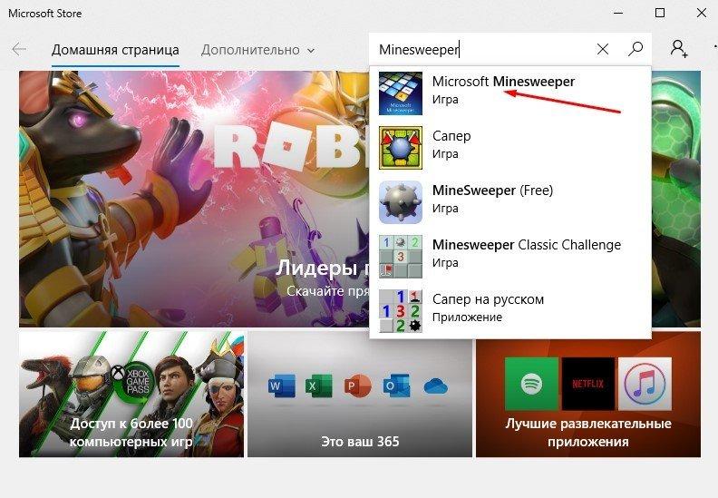 Как играть в Сапера на Windows 10 (простое руководство)