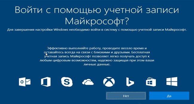 Windows 10 все труднее использовать без учетной записи Microsoft