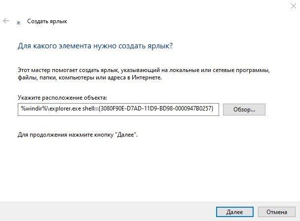 Как создать ярлык «Просмотр задач» в Windows 10