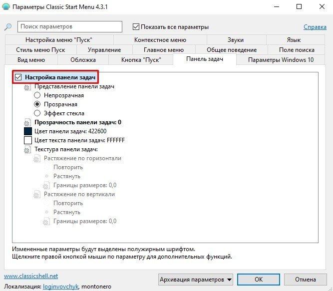 Как сделать панель задач в Windows 10 полностью прозрачной