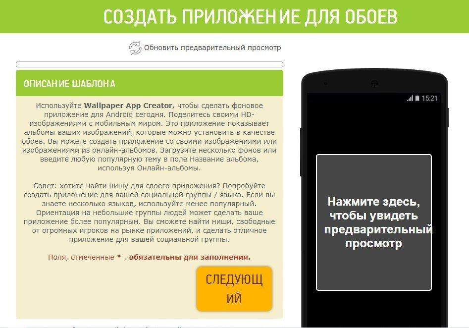 Как создать приложение для Android без навыков программирования