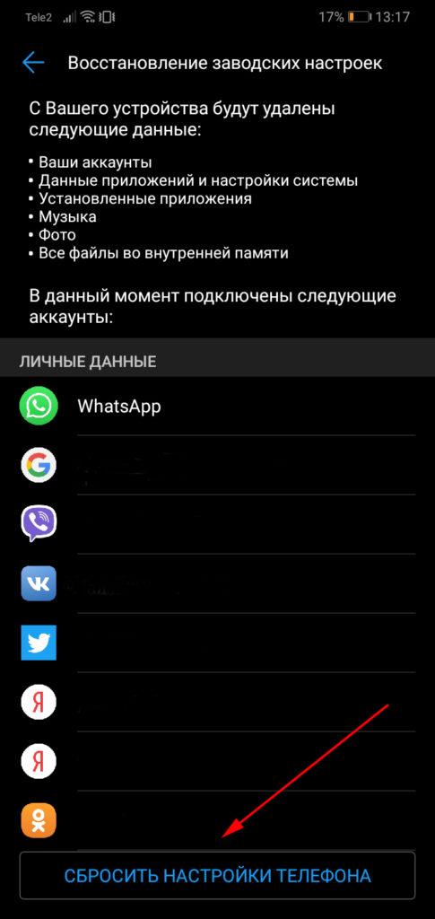 Как восстановить заводские настройки на Android