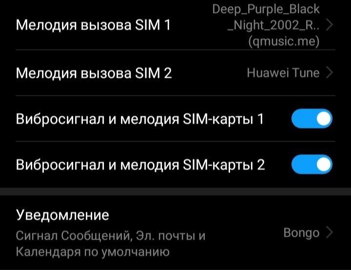 Как изменить звук уведомлений на смартфонах Android