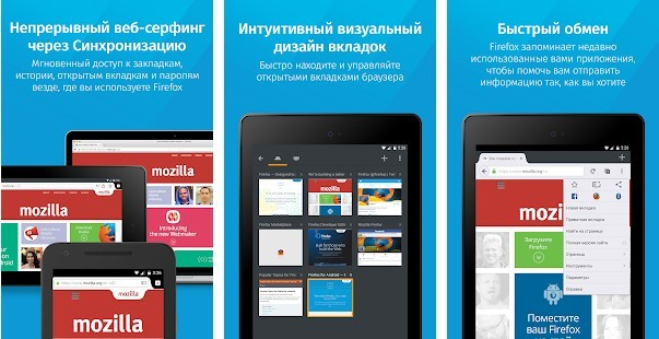 Лучшие интернет-браузеры для Android-смартфонов в 2020 году