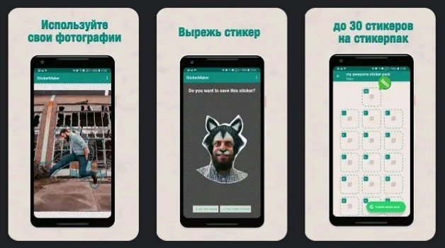 6 лучших приложений Android для создания стикеров WhatsApp