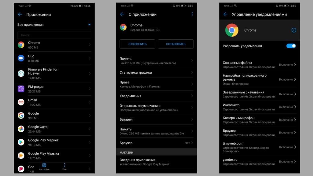 Как отключить уведомления от Google Chrome на Android