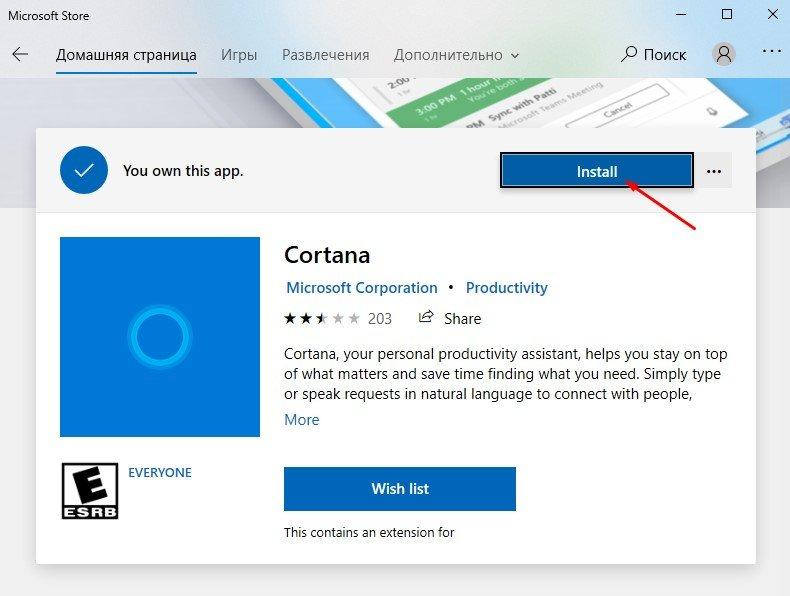 Как удалить или установить Cortana в Windows 10