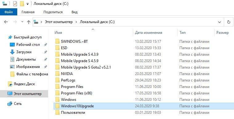 Как удалить папку Windows10Upgrade