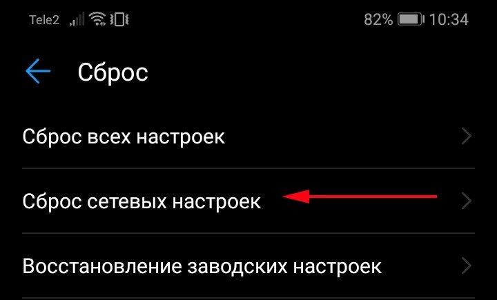 Как исправить ошибку аутентификации Wi-Fi на Android