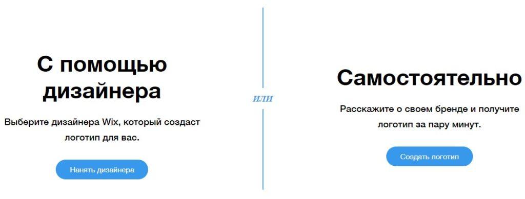 Как создать логотип бесплатно с помощью Wix