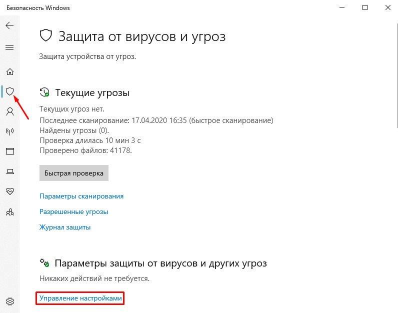 Как отключить постоянную защиту в Microsoft Defender (Windows 10)