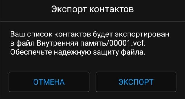 Как сделать резервную копию контактов на Android