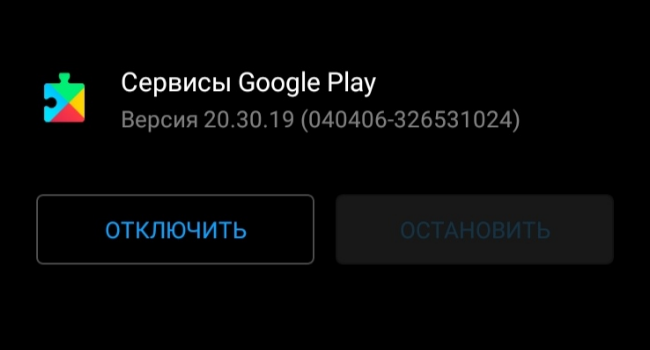 Как устранить проблемы с Google Play Services