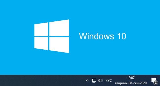 Как отобразить день недели на панели задач в Windows 10