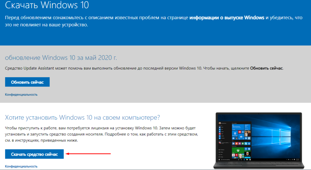Как создать загрузочную флешку Windows 10 с помощью Media Creation Tool