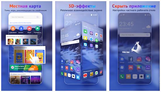 9 лучших 3D-лаунчеров для Android устройств