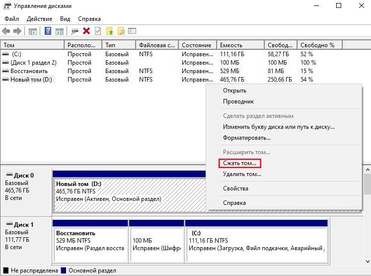 Как расширить память на диске C (системный раздел) в Windows 10