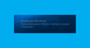 Read more about the article 3 лучших метода удаления водяного знака активации Windows 10