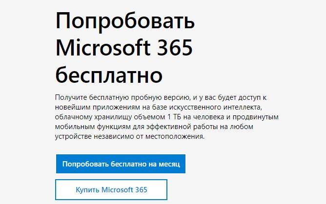 Как использовать Microsoft Office бесплатно в Windows 10