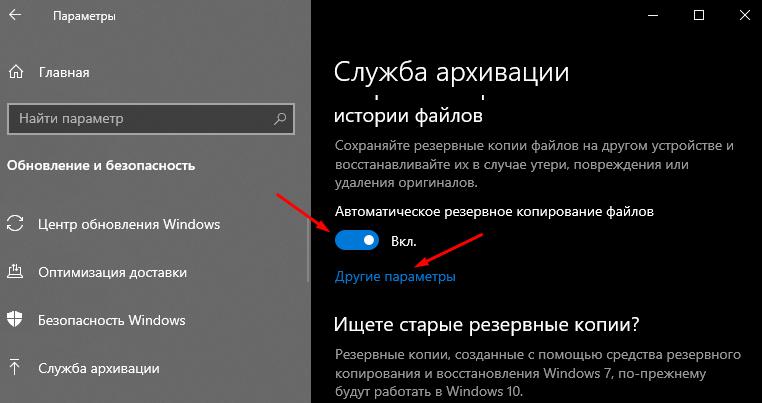 Как создать полную резервную копию системы вашего ПК с Windows 10