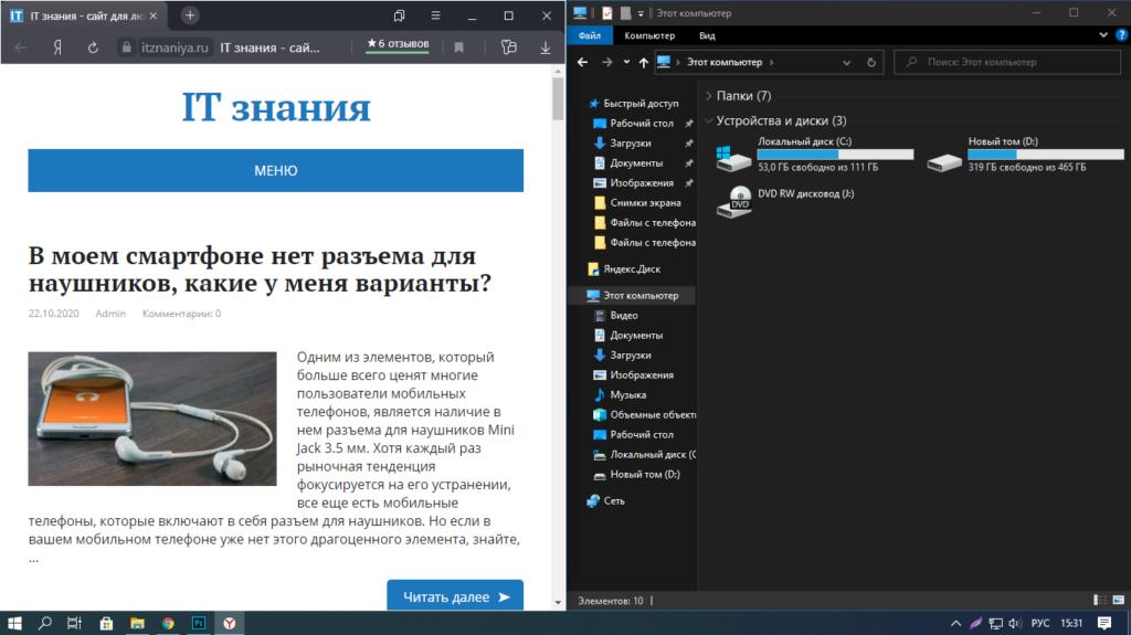Как разделить экран в Windows 10 для многозадачности