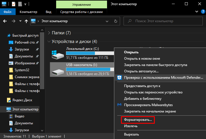 Как увеличить оперативную память в Windows 10 с помощью USB-флешки