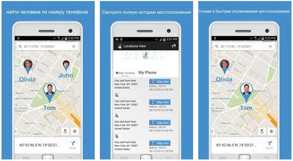 8 лучших приложений для поиска Android смартфонов