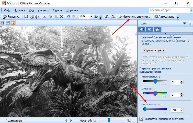 Как сделать фото черно-белым в Windows 10