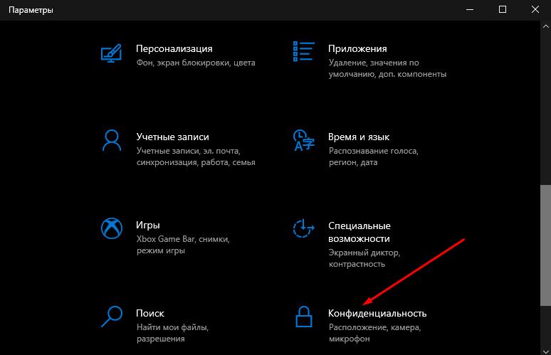 Как отключить доступ к местоположению в Windows 10