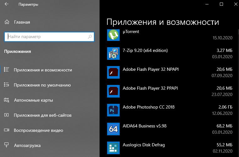 Как заставить Windows 10 работать быстрее