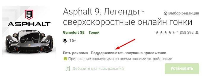 Как отключить рекламу в мобильных играх на Android (4 способа)
