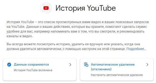 Как удалить историю и поисковую активность на YouTube