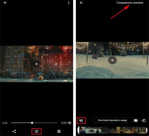 Как удалить звук из видео на Android без стороннего приложения