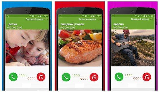 9 лучших Android приложений для поддельных входящих вызовов