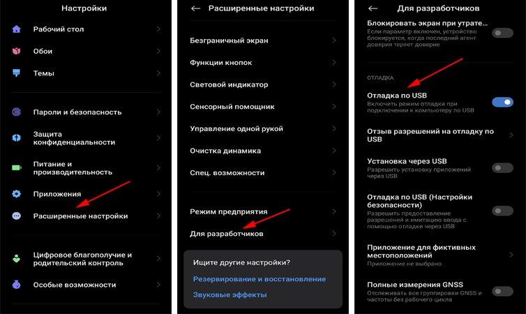 Лучший способ удалить системные приложения с мобильных телефонов Xiaomi и Redmi