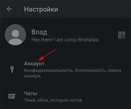 Как изменить номер телефона в WhatsApp без потери чатов