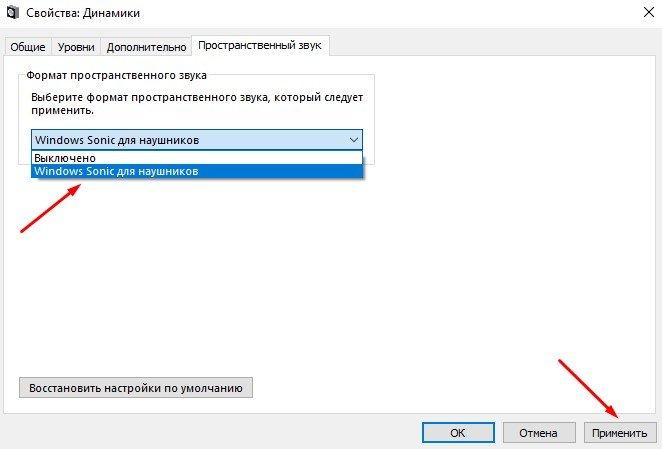Как включить пространственный звук (3D-звук) в Windows 10