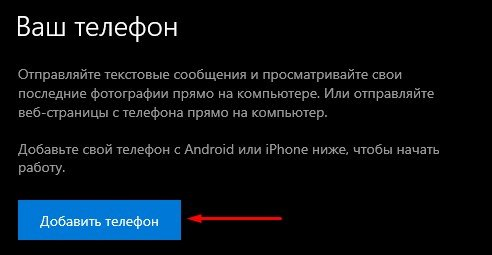 Как связать свой телефон с Windows 10