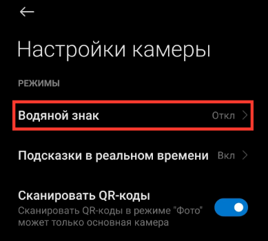 Как добавить или удалить водяной знак с ваших фотографий на Android