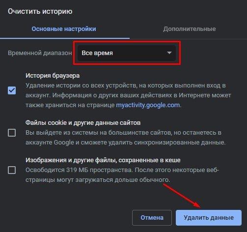 Как очистить историю просмотров с помощью сочетаний клавиш в Chrome, Firefox или Яндекс браузере