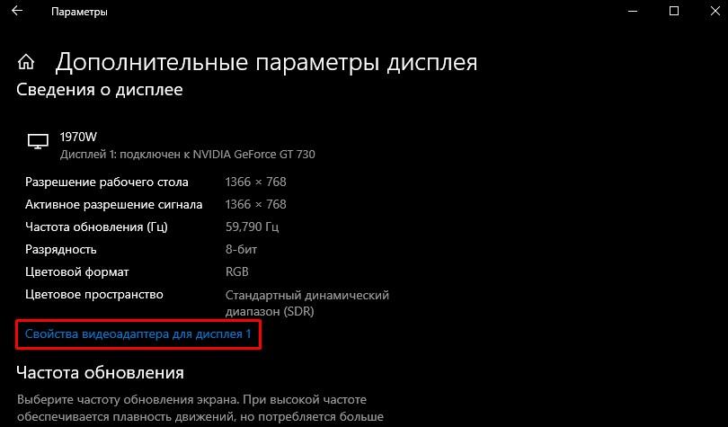 Как изменить частоту обновления дисплея в Windows 10
