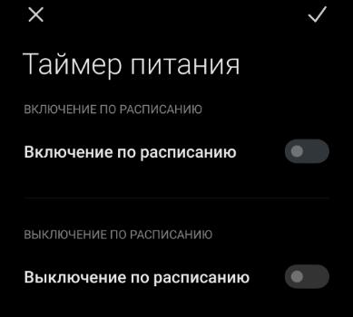 Как запланировать автоматическое включение/выключение на смартфонах Xiaomi и Redmi