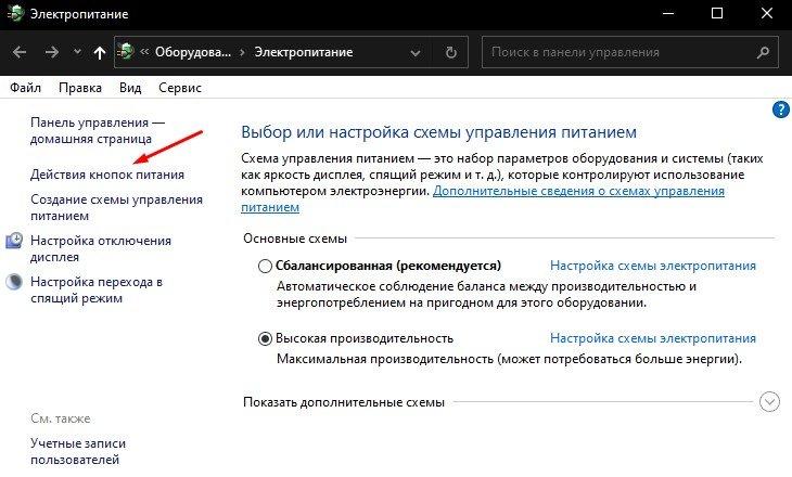 Как включить режим гибернации на ПК с Windows 10