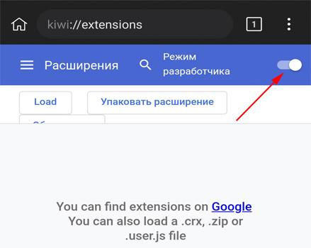 Как установить и использовать расширения Chrome для ПК на Android
