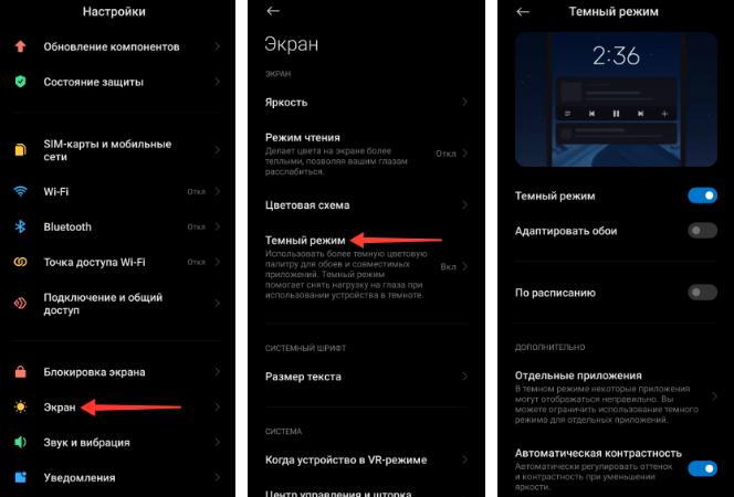Как активировать темный режим на смартфонах Xiaomi и Redmi