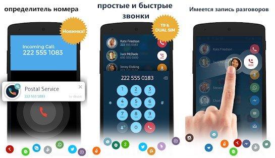 7 лучших Android-приложений для набора номера