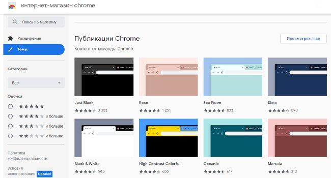 Как изменить цвет и тему в Chrome