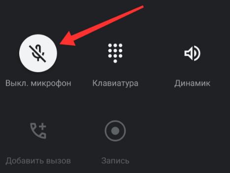 Почему не слышно собеседника при входящих и исходящих звонках на смартфоне