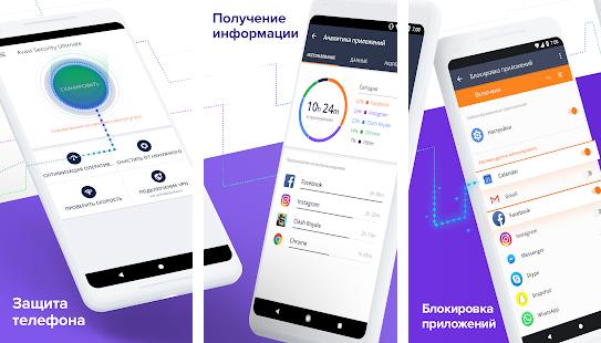 10 лучших Android-приложений для удаления рекламного ПО