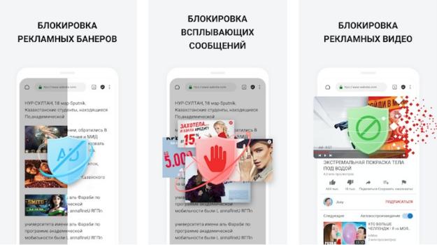 9 лучших браузеров с блокировкой рекламы для Android